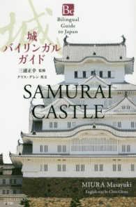 城バイリンガルガイド - Bilingual Guide SAMURAI C