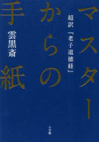 マスタ-からの手紙 - 超訳『老子道徳経』