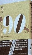 ナインティーズ('90S)