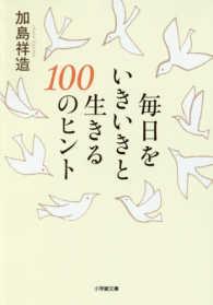毎日をいきいきと生きる100のヒント 小学館文庫
