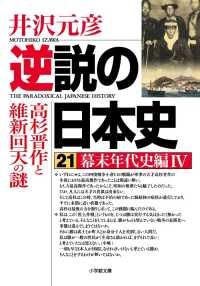 逆説の日本史 <21>  小学館文庫 幕末年代史編 4 高杉晋作と維新回天の謎
