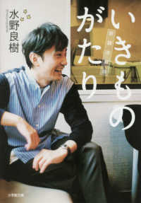 いきものがたり 小学館文庫 (新録改訂版)