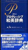 ポケットプログレッシブ和英辞典 - 2色刷 (第3版)