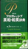 ポケットプログレッシブ英和・和英辞典 - 2色刷 (第3版)