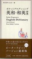 ポケットプログレッシブ英和・和英辞典 - 2色刷 (第3版 ピ-タ-)