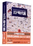 ビジュアル・ワイド江戸時代館: 紀伊國屋書店