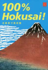100% Hokusai! - 北斎原寸美術館 100% ART MUSEUM