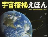 小学館の図鑑neoの科学絵本 宇宙探検えほん