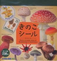 小学館の図鑑NEOきのこシ-ル まるごとシ-ルブック