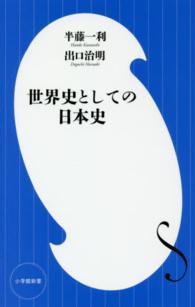 世界史としての日本史 小学館新書