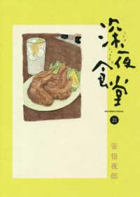 深夜食堂 <21>  ビッグコミックススペシャル