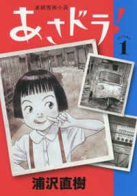 あさドラ! <1>  - 連続漫画小説 ビッグコミックススペシャル