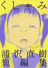 くしゃみ - 浦沢直樹短編集 ビッグスピリッツコミックススペシャル