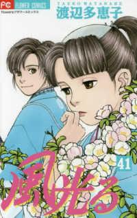 風光る <41>  フラワ-コミックス Flowers