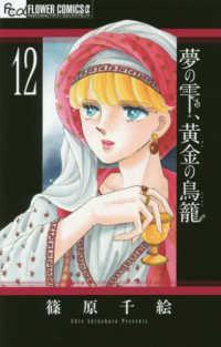 夢の雫、黄金の鳥篭 <12>  フラワ-コミックスα プチコミ