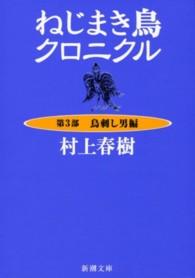 ねじまき鳥クロニクル <第3部>  新潮文庫 鳥刺し男編 (改版)
