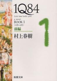 온라인 서점으로 이동 ISBN:4101001596