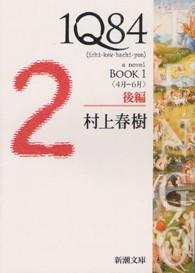온라인 서점으로 이동 ISBN:410100160X