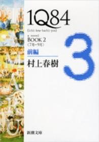 온라인 서점으로 이동 ISBN:4101001618