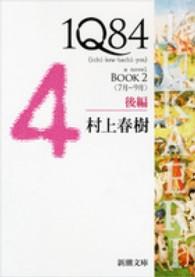 온라인 서점으로 이동 ISBN:4101001626