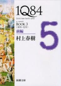온라인 서점으로 이동 ISBN:4101001634