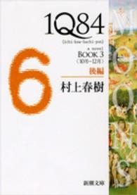 1Q84 <BOOK 3(10月-12月)>  新潮文庫