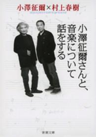 小澤征爾さんと、音楽について話をする 新潮文庫