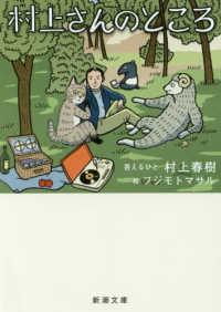村上さんのところ 新潮文庫