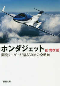 ホンダジェット - 開発リ-ダ-が語る30年の全軌跡 新潮文庫