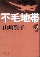不毛地帯 <第2巻>  新潮文庫