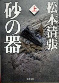 砂の器 <上巻>  新潮文庫 (改版)