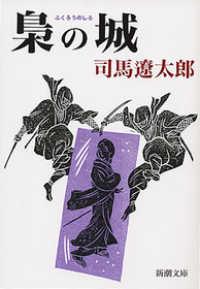 梟の城 新潮文庫 (改版)