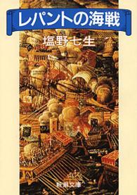 온라인 서점으로 이동 ISBN:4101181055