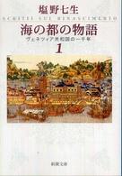 海の都の物語 <1>  - ヴェネツィア共和国の一千年 新潮文庫