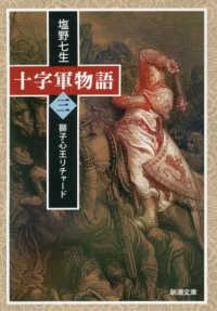 十字軍物語 <第三巻>  新潮文庫 獅子心王リチャ-ド