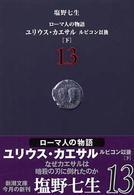 ロ-マ人の物語 <13>  新潮文庫 ユリウス・カエサル