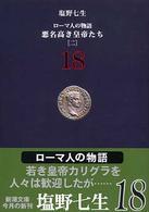 ロ-マ人の物語 <18>  新潮文庫 悪名高き皇帝たち