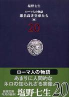 ロ-マ人の物語 <20>  新潮文庫 悪名高き皇帝たち