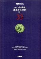 ロ-マ人の物語 <33>  新潮文庫 迷走する帝国