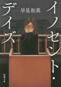 イノセント・デイズ 新潮文庫