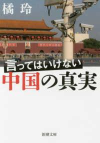 言ってはいけない中国の真実 新潮文庫