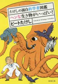 たけしの面白科学者図鑑 - ヘンな生き物がいっぱい! 新潮文庫