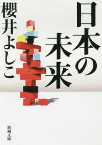 日本の未来 新潮文庫