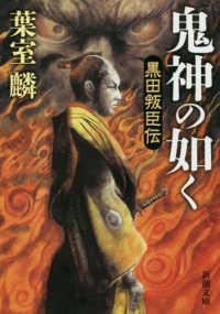 鬼神の如く - 黒田叛臣伝 新潮文庫