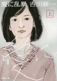 愛に乱暴 <上>  新潮文庫