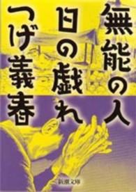 無能の人/日の戯れ 新潮文庫