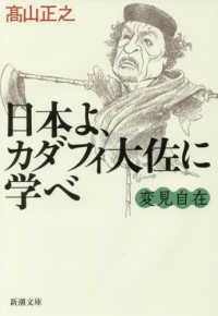 変見自在日本よ、カダフィ大佐に学べ 新潮文庫