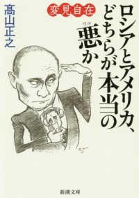 変見自在ロシアとアメリカ、どちらが本当の悪か 新潮文庫