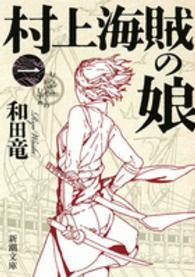 村上海賊の娘 <第1巻>  新潮文庫