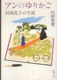 アンのゆりかご - 村岡花子の生涯 新潮文庫